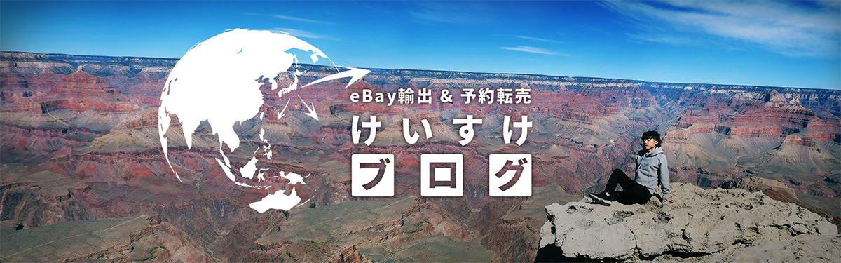 eBay輸出入&予約転売で月収100万