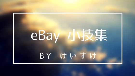 eBay 小技集