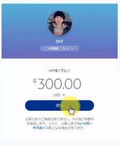paypal.me表示