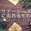 【朗報】優良レート ホリデーシーズン