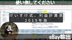 ebay2019blog